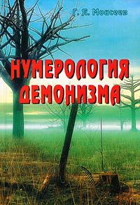 Нумерология демонизма. Г. Я. Моисеев
