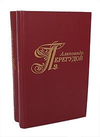 Александр Перегудов. Избранные произведения в 2 томах (комплект)