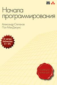 Начала программирования. Александр Степанов, Пол Мак-Джонс