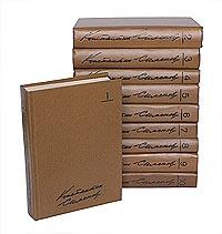Константин Симонов. Собрание сочинений в 10 томах (комплект)