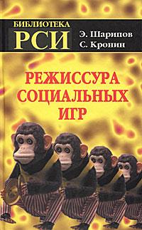 Режиссура Социальных Игр12296407В настоящей книге предложены оригинальные разработки авторов: модель стратегического планирования, мышления и поведения (Апгрейд); классификация людей по моделям достижения результата, жизненным потенциальным целям и желаниям (Базовые Игры), алгоритмы управления сложными социальными процессами - социальными играми, которые объединены в единую систему РСИ (Режиссура Социальных Игр) - структурированную сквозную высокоэффективную технологию как носительницу культуры бизнеса или культуры достижения результата. Система РСИ и ее составляющие направлены на развитие внутреннего потенциала человека, расширение рамок его восприятия и мышления для оптимизации путей достижения заданных целей. Данная книга обращена ко всем, посвятившим себя созидательному бизнесу, политике и творческой деятельности и лично взявшим ответственность за будущее страны, ее сограждан и грядущие поколения. Книга рассчитана на широкую аудиторию - от студента высших учебных заведений, вступающих в жизнь...
