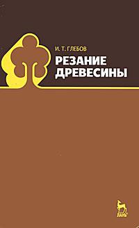 Резание древесины ( 978-5-8114-0996-9 )