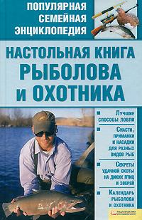 Настольная книга рыболова и охотника