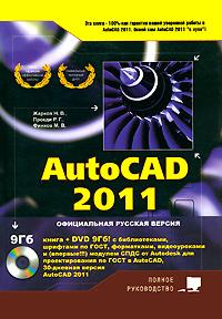 Как выглядит AutoCAD 2011 (+ DVD)
