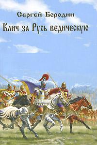 Клич за Русь ведическую ( 978-5-91898-029-3 )