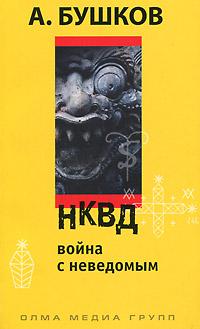 НКВД. Война с неведомым. А. Бушков