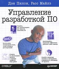 Управление разработкой ПО. Дэн Пилон, Расс Майлз