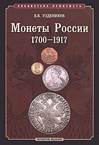 Монеты России. 1700–1917. В. В. Уздеников
