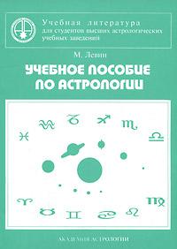 Учебное пособие по астрологии. Левин М.Б.