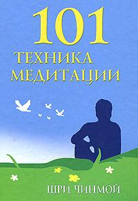 101 техника медитации. Шри Чинмой
