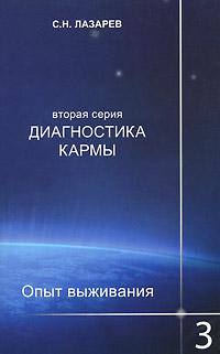 Диагностика кармы (вторая серия). Опыт выживания. Часть 3. С. Н. Лазарев
