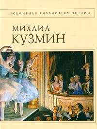 Михаил Кузмин. Стихотворения. Михаил Кузмин