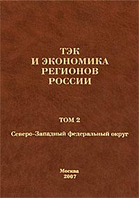 ТЭК и экономика России. Северо-Западный федеральный округ. Том 2.