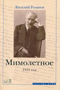 Мимолетное. 1915 год. Василий Розанов