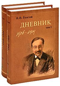 Толстой И.И. Дневник. В 2-х томах. Т.1. 1906-1909 Т.2. 1910-1916 (комплект)