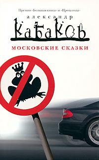 Московские сказки. Александр Кабаков