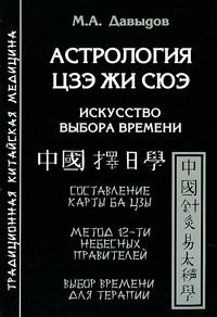 Астрология Цзе Жи Сюэ. Искусство выбора времени. М. А. Давыдов