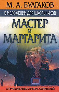 М. А. Булгаков в изложении для школьников.