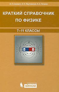 Краткий справочник по физике. 7-11 классы