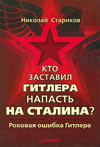 Книга Кто заставил Гитлера напасть на Сталина?