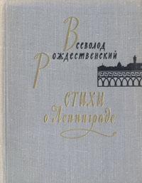 Всеволод Рождественский. Стихи о Ленинграде