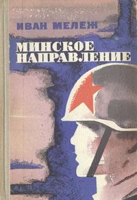 Минское направление