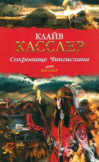 Сокровище Чингисхана. Клайв Касслер