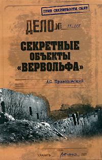 """Секретные объекты """"Вервольфа"""". А. С. Пржездомский"""