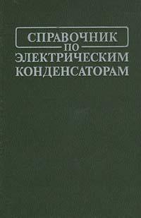 Справочник по электрическим конденсаторам
