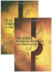 Т. Н. Зюрняева. Числовая мандала человека (комплект из 2 книг)