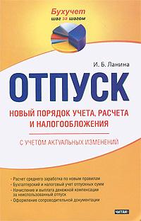 Отпуск. Новый порядок учета, расчета и налогообложения ( 978-5-4252-0102-7 )