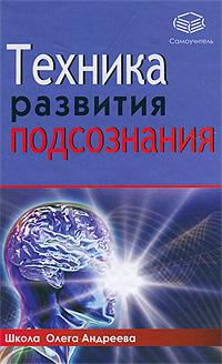 Техника развития подсознания. Олег Андреев