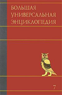 Большая универсальная энциклопедия. В 20 томах. Том 7