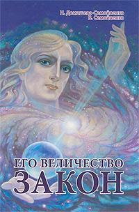 Его Величество Закон. Домашева Н., Самойленко В.