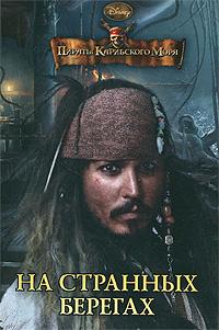 Пираты Карибского моря. На странных берегах12296407Отважный пират Джек Воробей встретил давнюю подругу - прекрасную Анжелику. Судьба привела их на зловещий корабль, где хозяйничают безжалостные зомби, а командует самый грозный из пиратов - Черная Борода. На пути к Источнику Вечной Молодости Джека ждут неожиданные встречи. Кто здесь друг, а кто враг? Кто победит, а кто погибнет? Ответ впереди! Читайте о новых захватывающих приключениях капитана Джека Воробья и его друзей!
