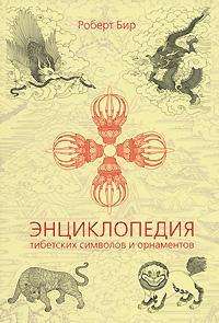 Энциклопедия тибетских символов и орнаментов. Роберт Бир