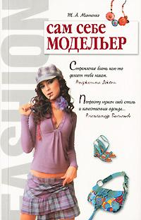 Сам себе модельер ( 978-5-462-01071-2 )