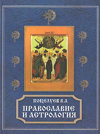 Православие и астрология. В. А. Поцелуев