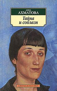 Тайна и соблазн. Анна Ахматова