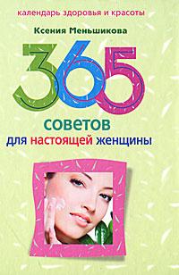 365 ������� ��� ��������� �������