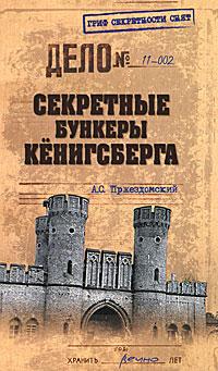 Секретные бункеры Кенигсберга. А. С. Пржездомский