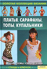 Платья, сарафаны, топы, купальники