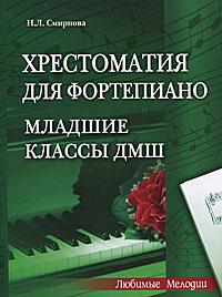 Хрестоматия для фортепиано. Младшие классы ДМШ, Н. Л. Смирнова