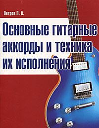 Основные гитарные аккорды и техника их исполнения ( 978-985-539-241-6 )