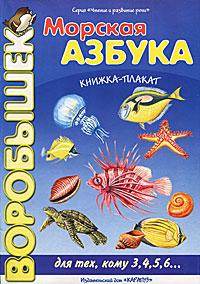 Морская азбука. Книжка-плакат