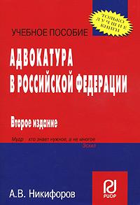 Адвокатура в Российской Федерации. А. В. Никифоров