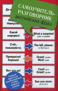 Самоучитель-разговорник английских фраз ( 978-5-17-071836-8, 978-5-271-32813-8 )