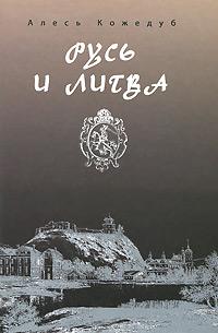 Русь и Литва. Алесь Кожедуб