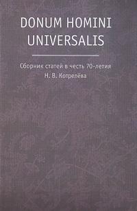 Donum homini universalis. ������� ������ � ����� 70-����� �. �. ���������