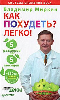 Как похудеть? Легко! 5 размеров за 5 месяцев. Владимир Миркин